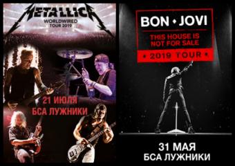 Стали доступны билеты на концерты Metallica и Bon Jovi
